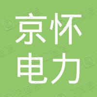 北京市京怀电力工程安装有限公司