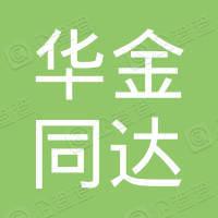 珠海华金同达股权投资基金合伙企业(有限合伙)