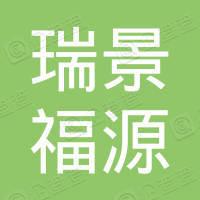 北京瑞景福源文化投资有限公司