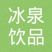 象牙山冰泉(辽宁)饮品有限公司