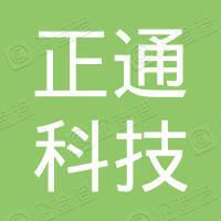 深圳市正通科技有限公司