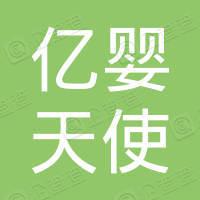 秦皇岛亿婴天使文化传播有限公司