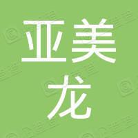 吴川市海滨亚美龙便利超市