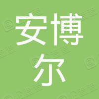 天津市安博尔金属制品有限公司
