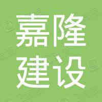 吉林省嘉隆建设工程有限公司