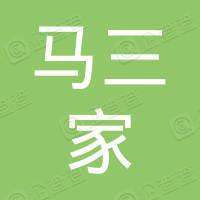 沈阳马三家商贸中心有限公司