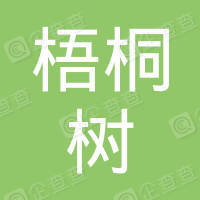 深圳市梧桐树电子科技有限公司