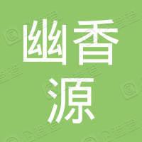 广州幽香源化妆品有限公司