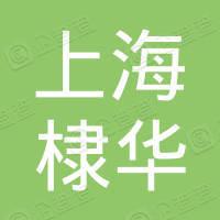 上海棣华资产管理有限公司