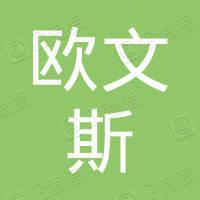 欧文斯(上海)玻璃容器有限公司