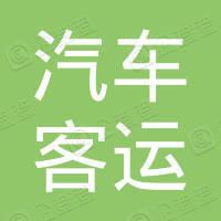 亳州市汽车客运总站有限责任公司汽车北站