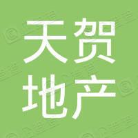 秦皇岛天贺房地产开发有限公司