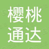 北京樱桃通达旅馆有限公司