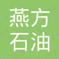 珠海燕方石油化工有限公司