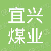 山西汾西宜兴煤业有限责任公司多种经营分公司