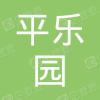 北京平乐园农业科技有限公司