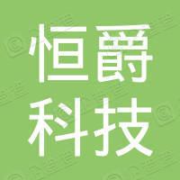 南昌恒爵科技有限公司