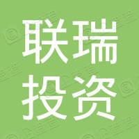 苏州联瑞投资管理中心(有限合伙)