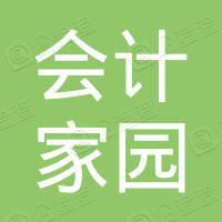 河南会计家园科技有限公司宛城分公司