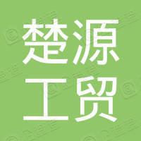安徽楚源工贸有限公司
