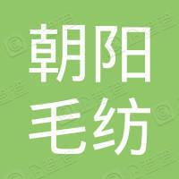 南通朝阳毛纺针织服装有限公司