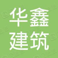 交城县华鑫建筑工程有限公司
