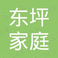 武乡县东坪家庭农场有限公司