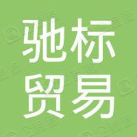 广州驰标贸易有限公司