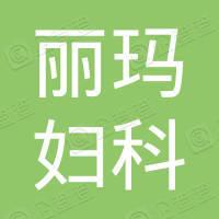 扬州玛丽妇科医院有限公司