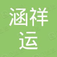 太仓涵祥运纸制品有限公司