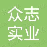 洛阳众志实业(集团)有限公司