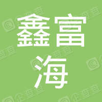 天津鑫富海海鲜食品配送有限公司