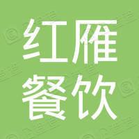 衡南红雁餐饮服务管理有限公司