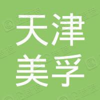 天津市美孚润滑油分装有限公司