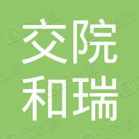 重庆交院和瑞工程检测技术有限公司