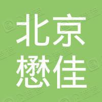 北京懋佳商业管理有限公司北京分公司