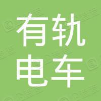 上海松江有轨电车投资运营有限公司