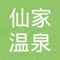 桂林仙家温泉度假山庄有限公司