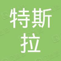 特斯拉融资租赁(中国)有限公司