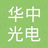 华中光电技术研究所(武汉)