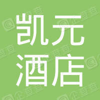 洛阳市凯元大酒店有限公司