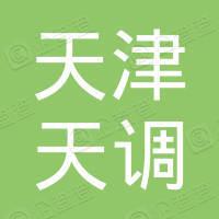 天津市天调调压器厂