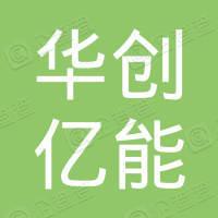 天津华创亿能电气有限公司