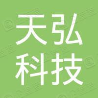 天弘(东莞)科技有限公司
