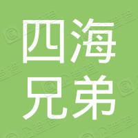 襄汾县四海兄弟粮食加工厂