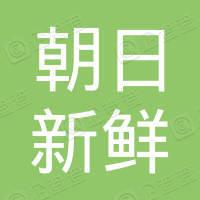朝日新鲜食品(中山)有限公司
