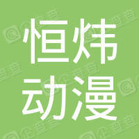 恒炜动漫(惠州)有限公司
