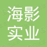上海海影实业有限公司