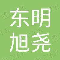 东明旭尧塑料制品有限公司
