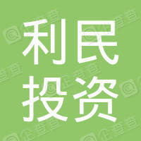 阜南县利民发展有限公司